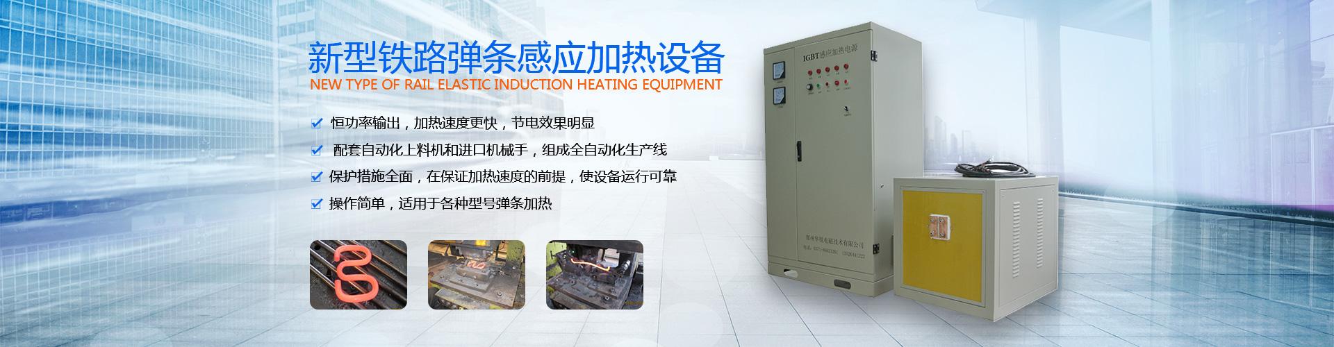 感应焊接设备厂家