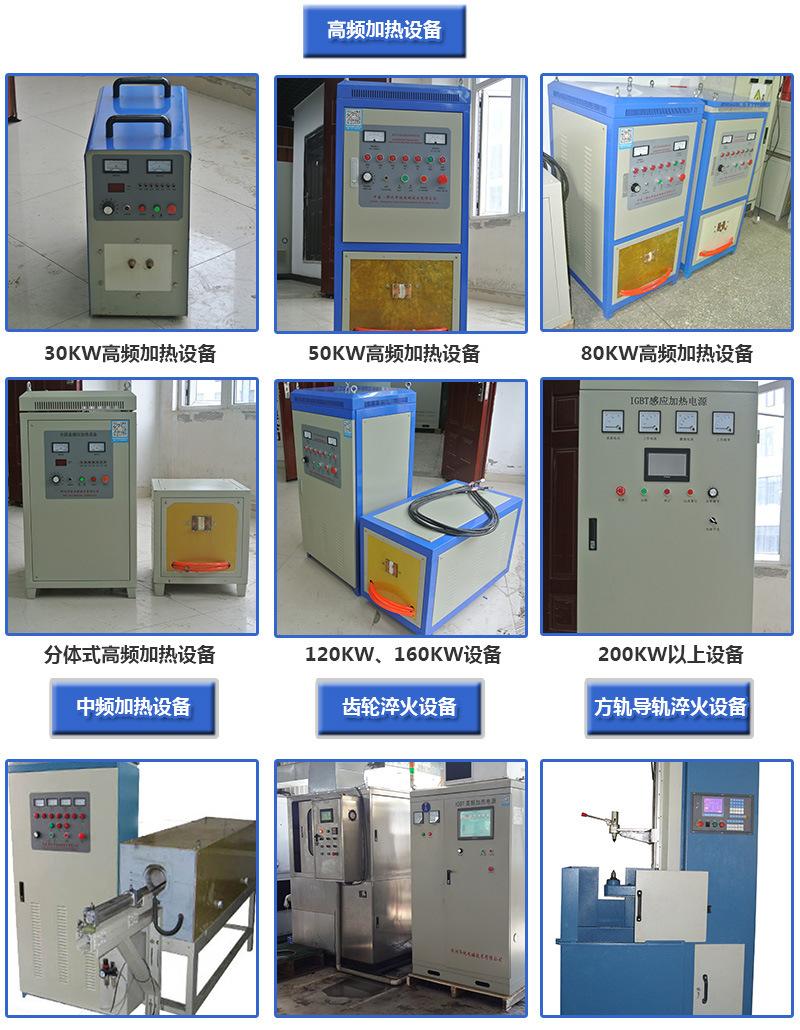郑州华锐电磁技术,感应加热设备厂家