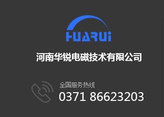 华锐电磁技术, 郑州铁路弹条厂家,感应加热设备